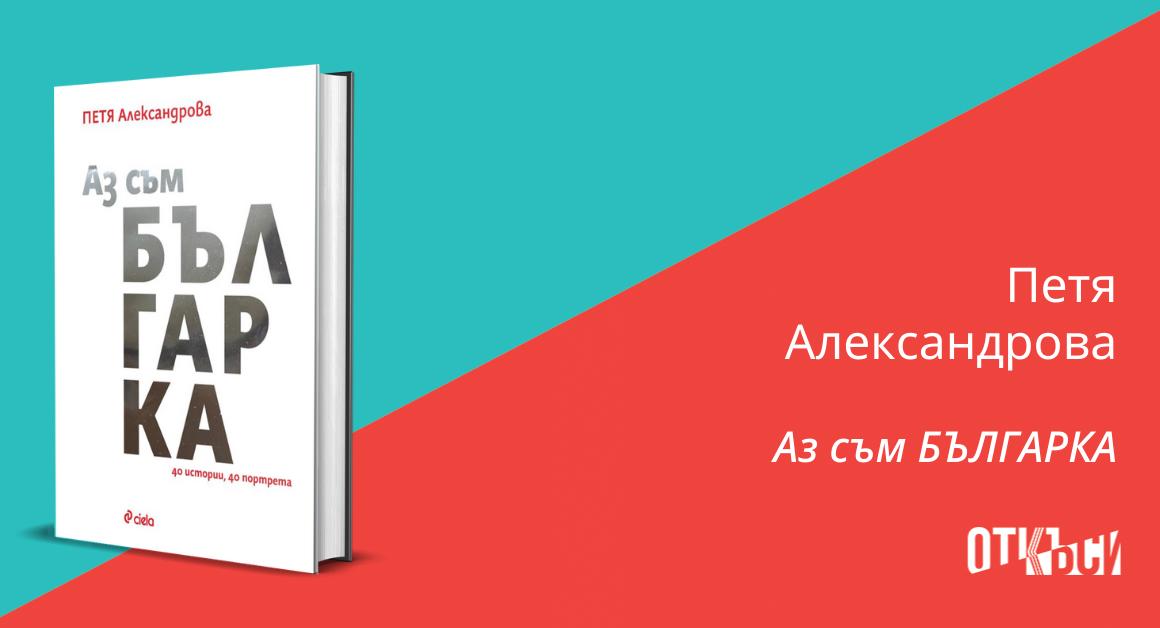 """""""Аз съм българка"""" от Петя Александрова"""