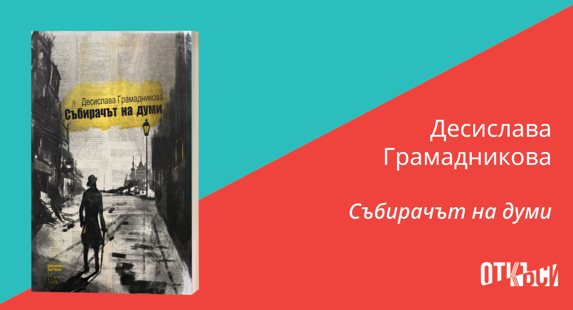 """""""Събирачът на думи"""" от Десислава Грамадникова"""