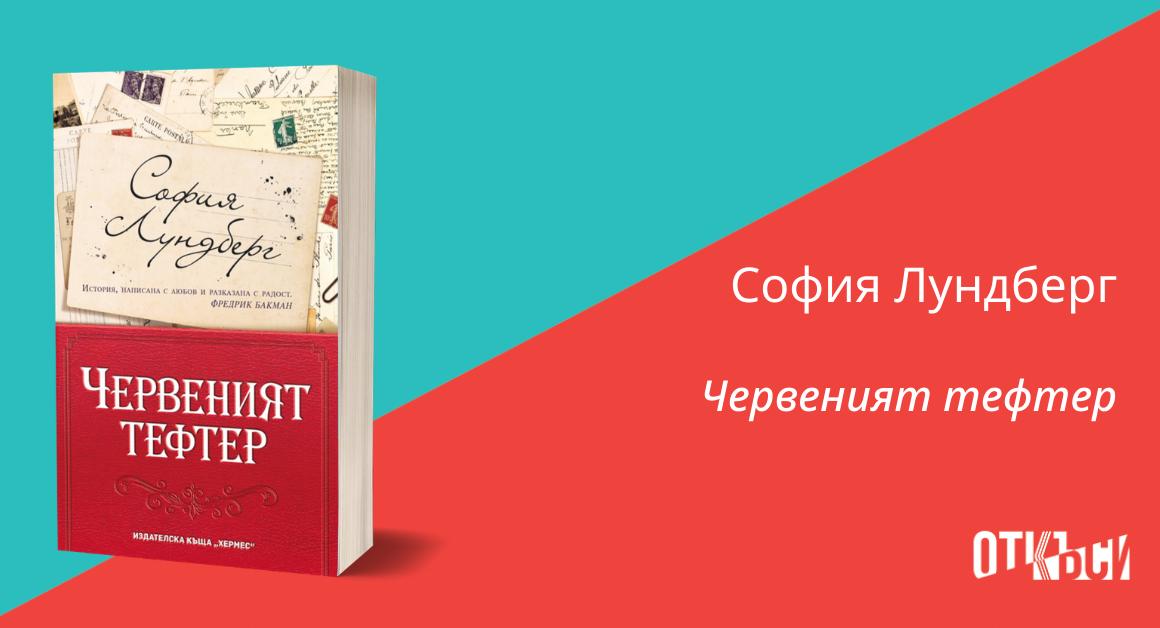 """""""Червеният тефтер"""" от София Лундберг"""