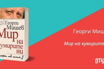 """""""Мир на кумирите ни"""" от Георги Мишев"""