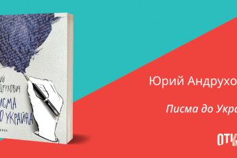 """""""Писма до Украйна"""" от Юрий Андрухович"""