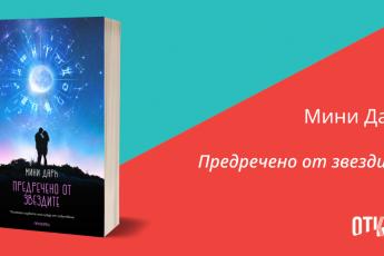 Мини Дарк - Предречено от звездите