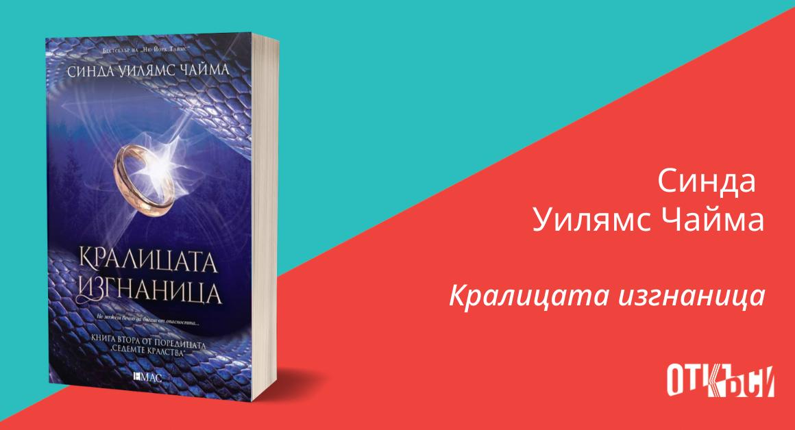 Синда Уилямс Чайма - Кралицата изгнаница, изд. Емас