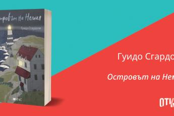 Гуидо Сгардоли - Островът на Немия