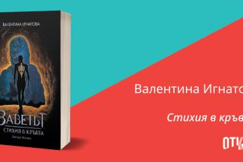 Валентина Игнатова Стихия в кръвта