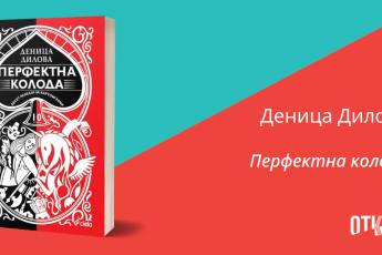 Деница Дилова - Перфектна колода