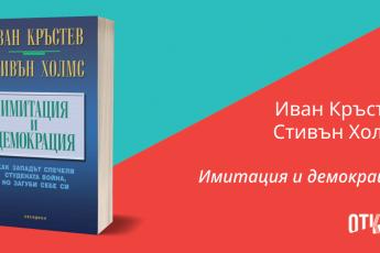 Иван Кръстев Стивън Холмс- Имитация и демокрация