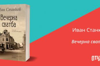 Иван Станков - Вечерна сватба