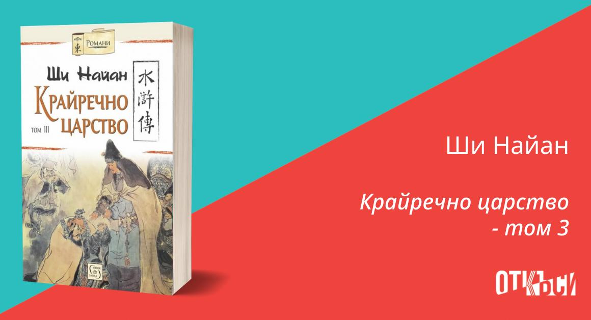 Ши Найан - Крайречно царство - том 3