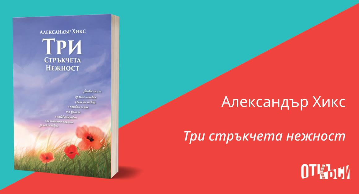 Александър Хикс - Три стръкчета нежност
