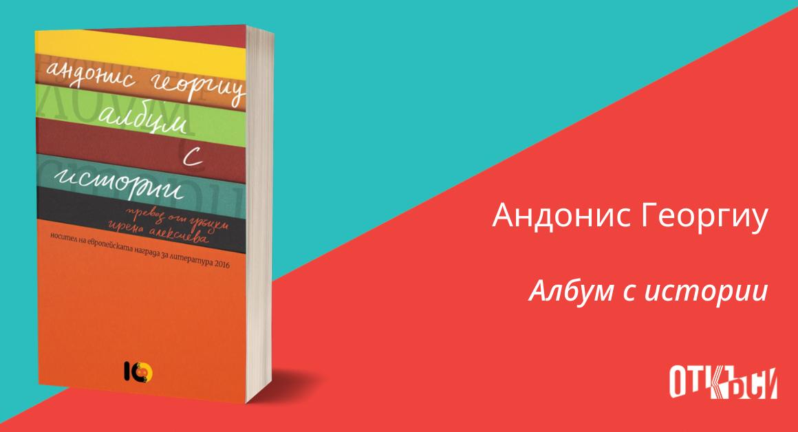 Андонис Георгиу - Албум с истории