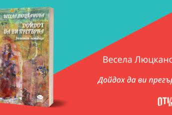 Весела Люцканова - Дойдох да ви прегърна
