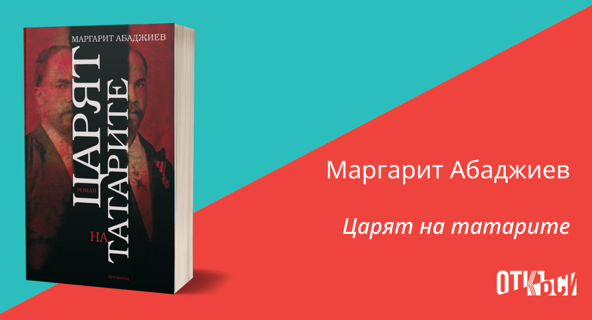 Маргарит Абаджиев Царят на татарите