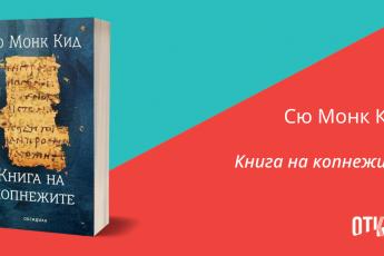 Сю Монк Кид Книга на копнежите
