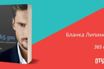 Бланка Липинска - 365 дни