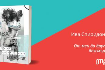 Ива Спиридонова - От мен до другото безсмъртие