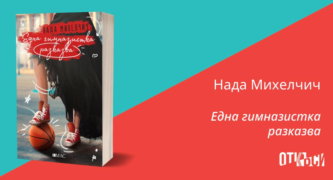 Нада Михелчич - Една гимназистка разказва