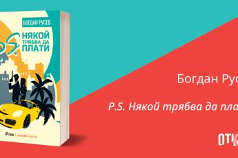 Богдан Русев - P.S. Някой трябва да плати