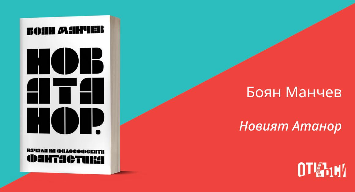 Боян Манчев - Новият Атанор
