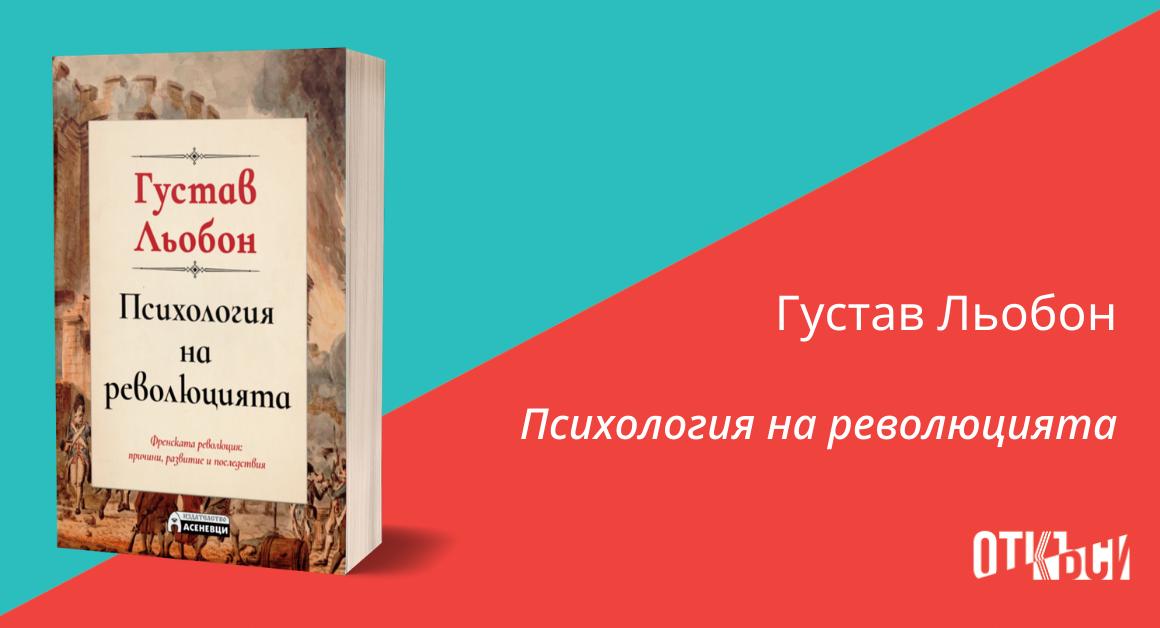 Густав Льобон - Психология на революцията