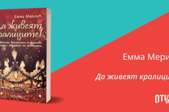корица, Емма Мериът - Да живеят кралиците